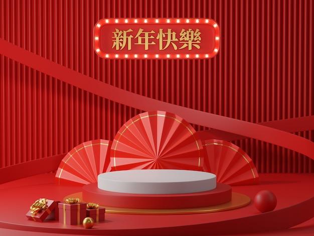 중국 새 해 붉은 연단의 3d 렌더링