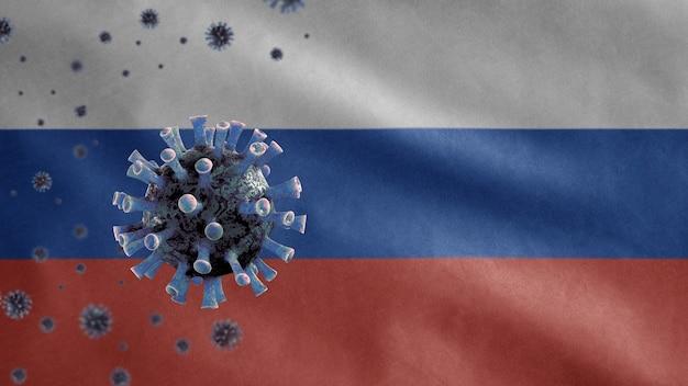 3d, развевающийся российский флаг и концепция ncov от коронавируса 2019. азиатская вспышка в россии, коронавирусы гриппа как опасные случаи штамма гриппа как пандемия. микроскоп вирус covid 19