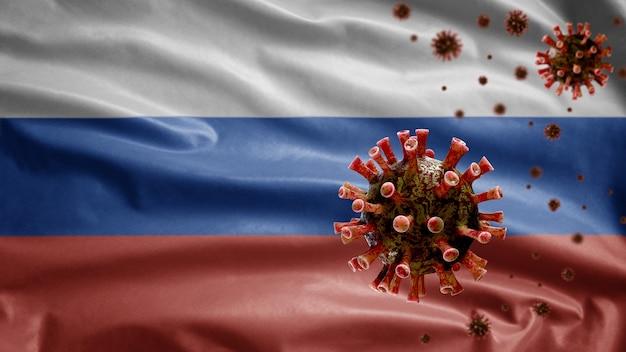 3d, российский флаг развевается из-за вспышки коронавируса, заражающей респираторную систему как опасный грипп. вирус гриппа covid 19 с выдуванием национального шаблона в россии