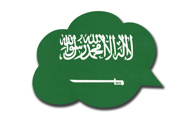 3d speech bubble with arabian national flag isolated on white background. speak and learn language. symbol of saudi arabia country. world communication sign.