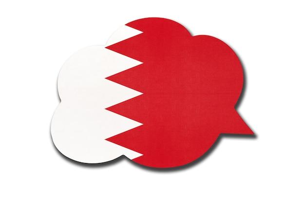 흰색 배경에 고립 된 바레인 국기와 함께 3d 연설 거품. 아랍어를 말하고 배우십시오. 바레인 국가의 상징입니다. 세계 통신 기호입니다.