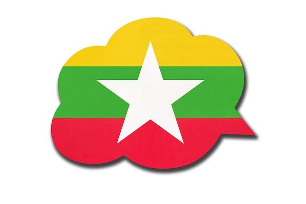 흰색 배경에 고립 된 버마 국기와 함께 3d 연설 거품. 버마어를 말하고 배우십시오. 미얀마 또는 버마 국가의 상징입니다. 세계 통신 기호입니다.