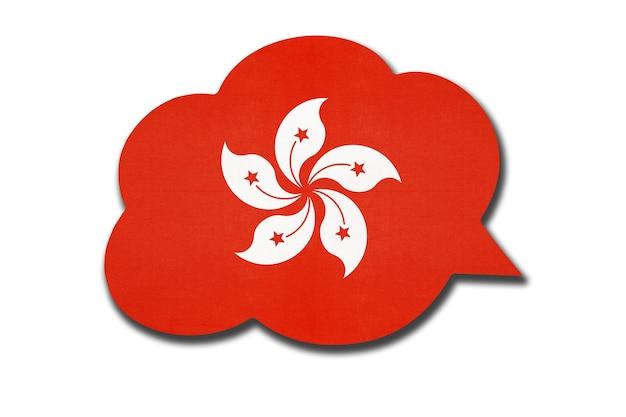 흰색 배경에 고립 된 홍콩 국기와 함께 3d 연설 거품. 중국어로 말하고 배우세요. 국가의 상징입니다. 세계 통신 기호입니다.