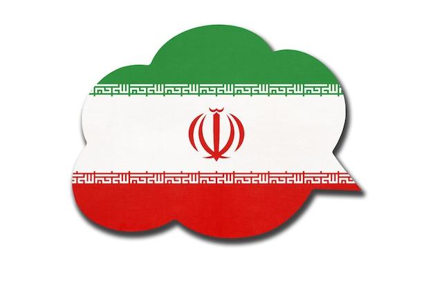 흰색 배경에 고립 된 이란 국기와 함께 3d 연설 거품. 페르시아어를 말하고 배우십시오. 이란 또는 페르시아 국가의 상징. 세계 통신 기호입니다. 프리미엄 사진