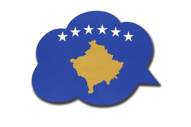 白い背景で隔離のコソボ国旗と3d吹き出し。コソボの国のシンボル。世界のコミュニケーションサイン。