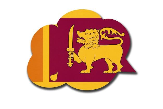 흰색 배경에 고립 된 랑카 국기와 함께 3d 연설 거품. 싱할라어 또는 타밀어를 말하고 배우십시오. 스리랑카 국가의 상징입니다. 세계 통신 기호입니다.