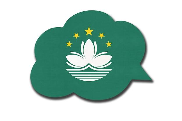 흰색 배경에 분리된 마카오 또는 마카오 국기가 있는 3d 연설 거품. 국가의 상징입니다. 세계 통신 기호입니다.