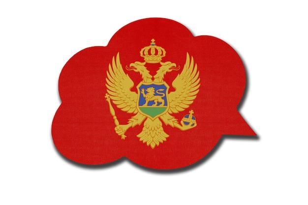 白い背景で隔離のモンテネグロ国旗と3d吹き出し。モンテネグロ語を話し、学びます。国のシンボル。世界のコミュニケーションサイン。