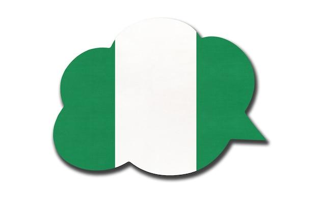 흰색 배경에 고립 된 나이지리아 국기와 함께 3d 연설 거품. 말하고 언어를 배웁니다. 나이지리아 국가의 상징입니다. 세계 통신 기호입니다.