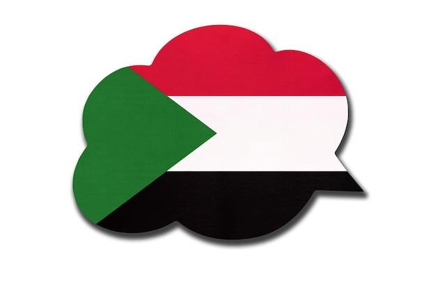 흰색 배경에 고립 된 수단 국기와 함께 3d 연설 거품. 말하고 언어를 배웁니다. 수단 국가의 상징입니다. 세계 통신 기호입니다.