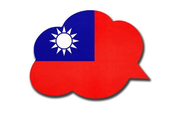 흰색 배경에 분리된 대만 또는 중화민국 국기가 있는 3d 연설 거품. 포모사어를 말하고 배우십시오. 대만 국가의 상징입니다. 세계 통신 기호입니다.