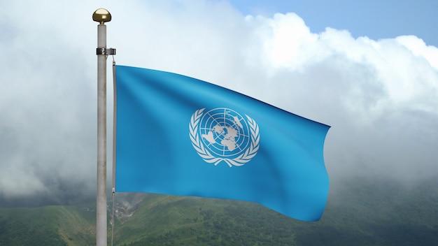 3d、山で風に手を振っている国連の旗。柔らかい絹を吹く国連バナー。布生地のテクスチャは、背景をエンサインします。建国記念日や国の行事のコンセプトに使用してください。