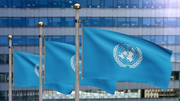 3d、現代の超高層ビルの街で風に揺れる国連の旗。滑らかなシルクを吹く国連バナー。布生地のテクスチャは、背景をエンサインします。建国記念日と国の行事の概念。