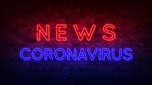 Коронавирусные новости неоновая вывеска. красное и синее свечение. неоновый текст. 3d иллюстрация