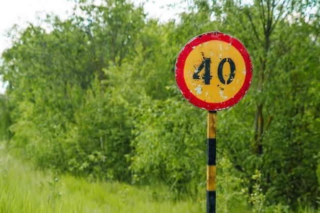 Ограничение скорости дорожного знака 40 миль в час.