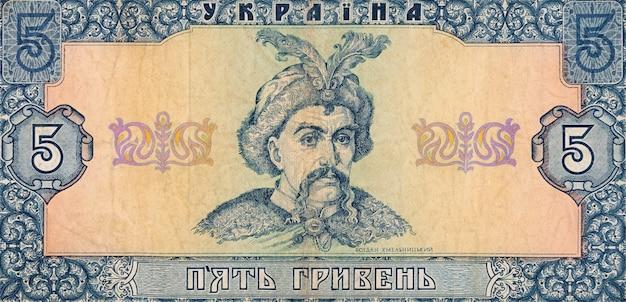 古い青いウクライナ5グリブナ法案1992紙幣からbohdan khmelnytskyの肖像画