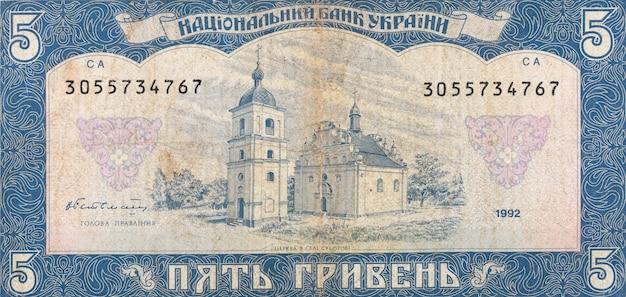 古い青いウクライナ5グリブナ法案1992紙幣からsubbotov村の教会