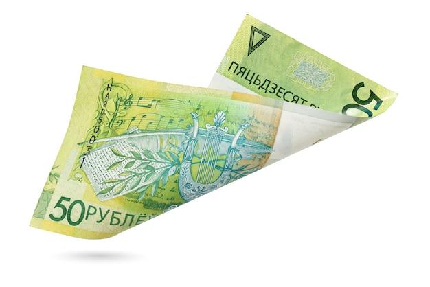 Банкнота или банкнота 50 белорусских рублей изолированы