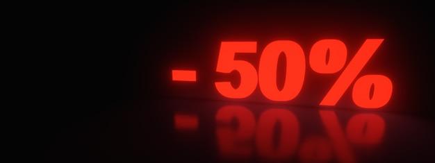 ネオンオフ50割引セールプロモーション