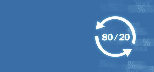 80/20。パレートの法則の概念。ビジネスコンセプト