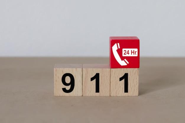 緊急番号911サービス。