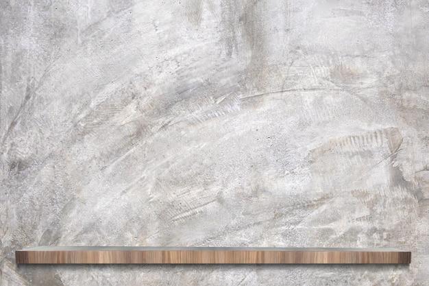 空の木製棚とコンクリートの壁。