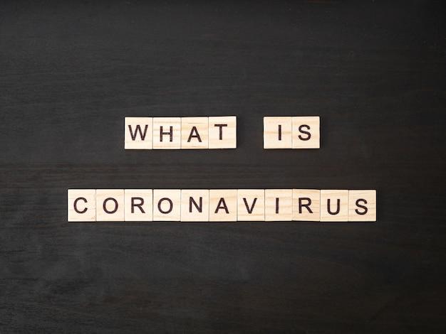 コロナウイルス文字とは