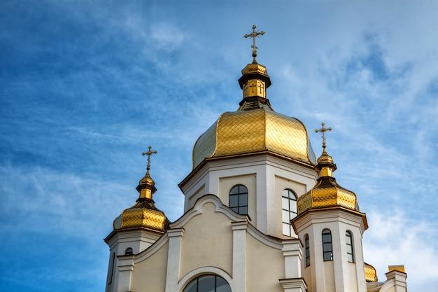 青空の背景に輝く正統派キリスト教教会の金色のドーム