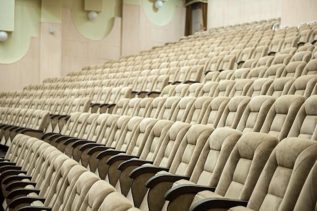 Пустой зал с бежевыми стульями, театр или конференц-зал