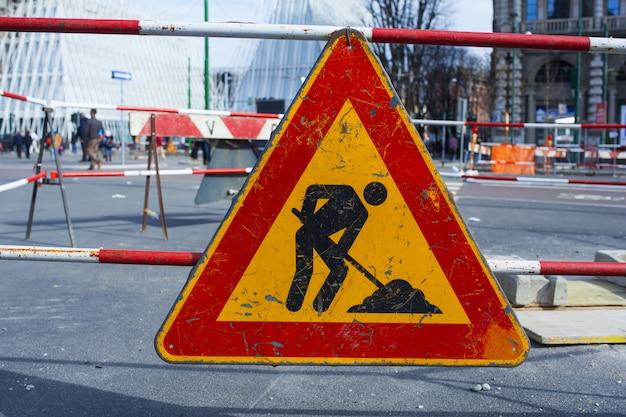 進行中の作業道路標識