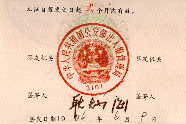 中国の入国スタンプ