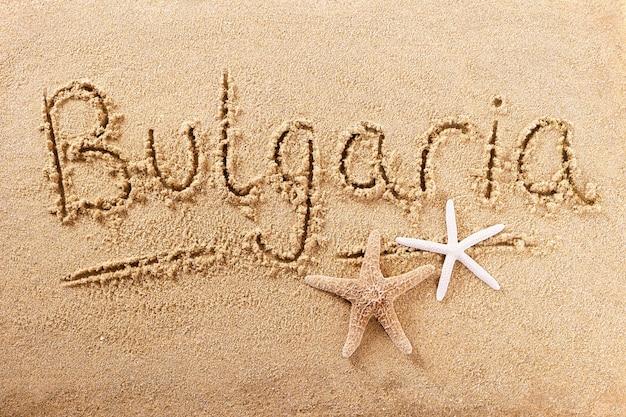 ブルガリアのビーチの砂のサイン