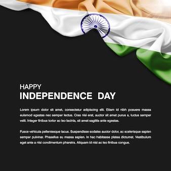 Индия независимости фон день