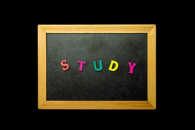 黒の背景に木製黒板の単語を研究します。