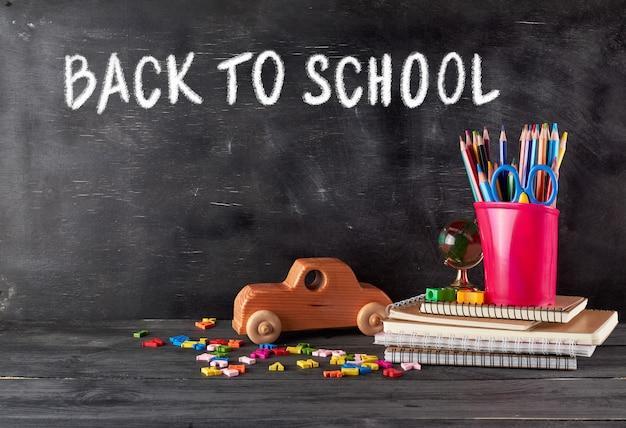 チョール用品:ノート、鉛筆、はさみ、木製のレトロなおもちゃの車