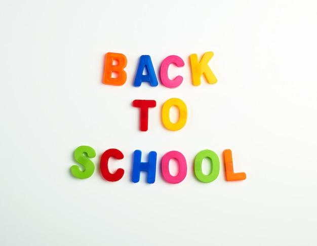 多色のプラスチック文字から学校に戻る碑文