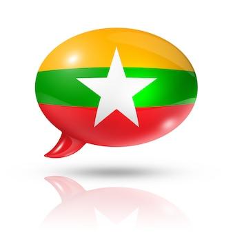 ビルマミャンマー国旗吹き出し