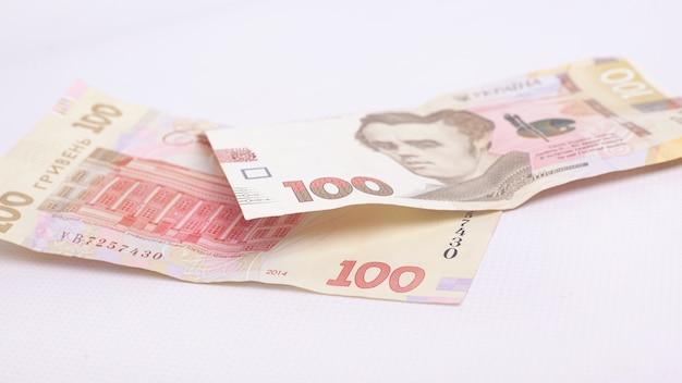 白い背景のクローズアップにウクライナの紙幣。