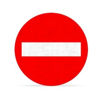 道路標識を停止