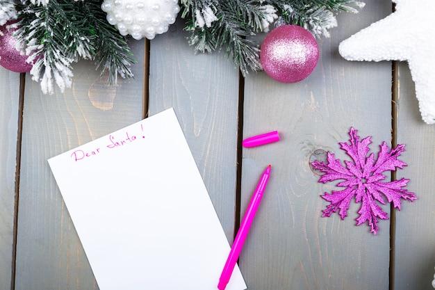 サンタへのクリスマスの手紙