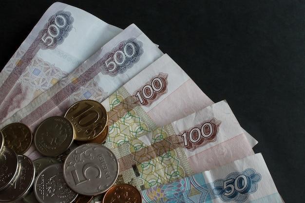 ロシアの紙幣の一部と異なる金種の金属コインの散乱。