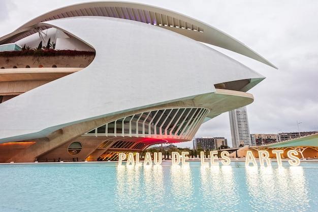 バレンシアのオペラハウス