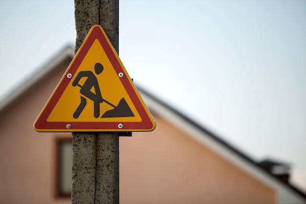 明るい黄色の三角形の警告サイン