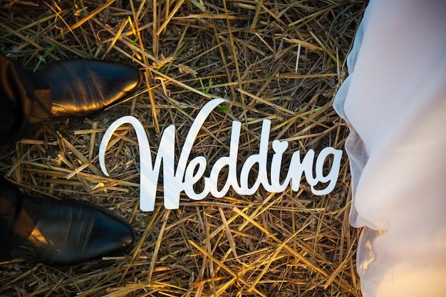 新郎と新婦の足。白い結婚式の手紙