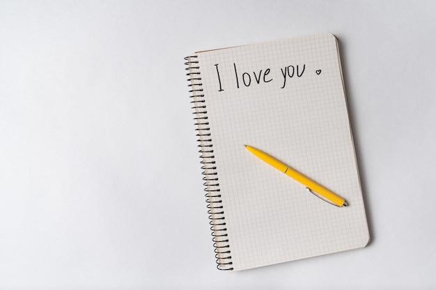 Я люблю тебя, надпись в блокноте. ручка на блокноте.