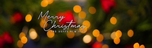 メリークリスマス、そしてハッピーニューイヤー。クリスマスライトボケ背景バナー