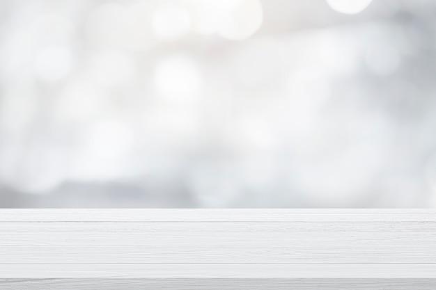 白いボケの現在の製品の空の木製テーブルは、背景をぼかし。
