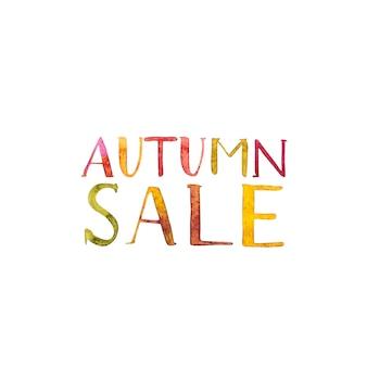 水彩の紅葉水彩販売バナー。秋のセール。