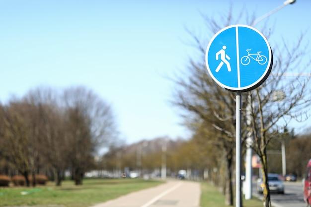 通りに歩行者と自転車のサインがあります