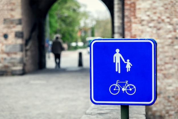 Пешеходный и велосипедный знак